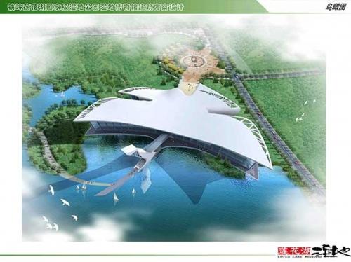 铁岭莲花湖湿地博物馆建筑方案